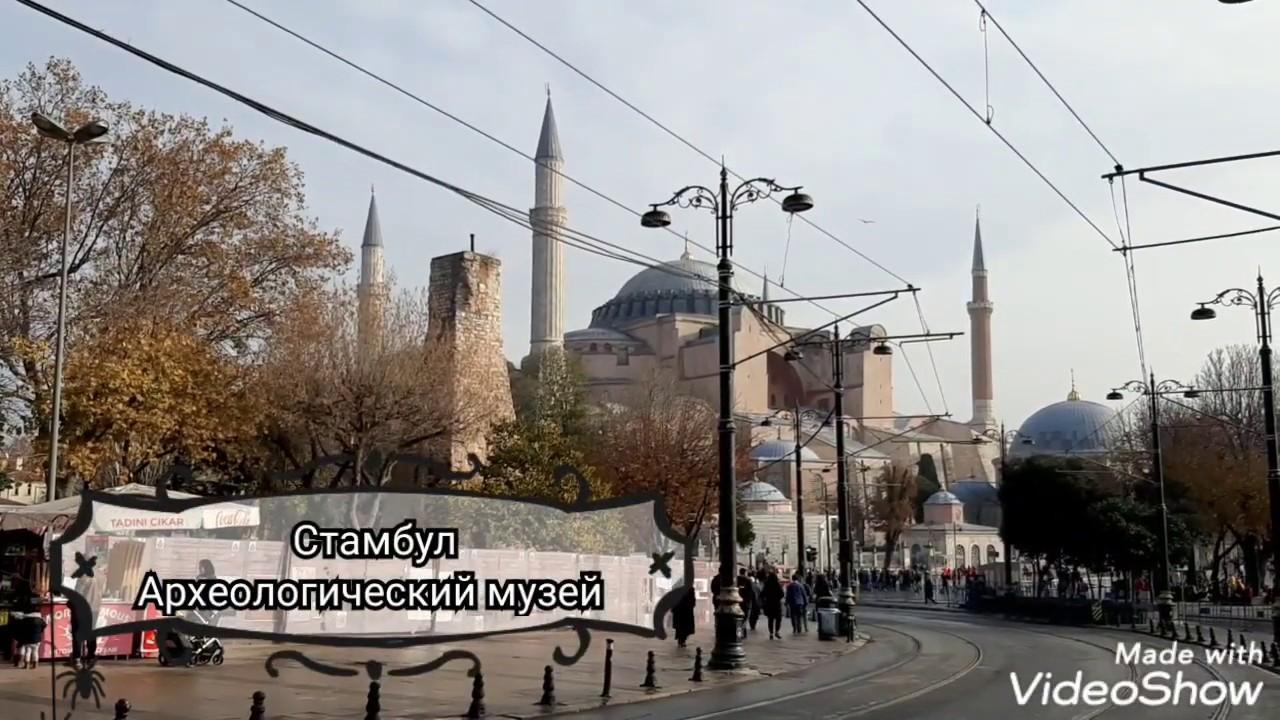 Археологический музей. Стамбул.