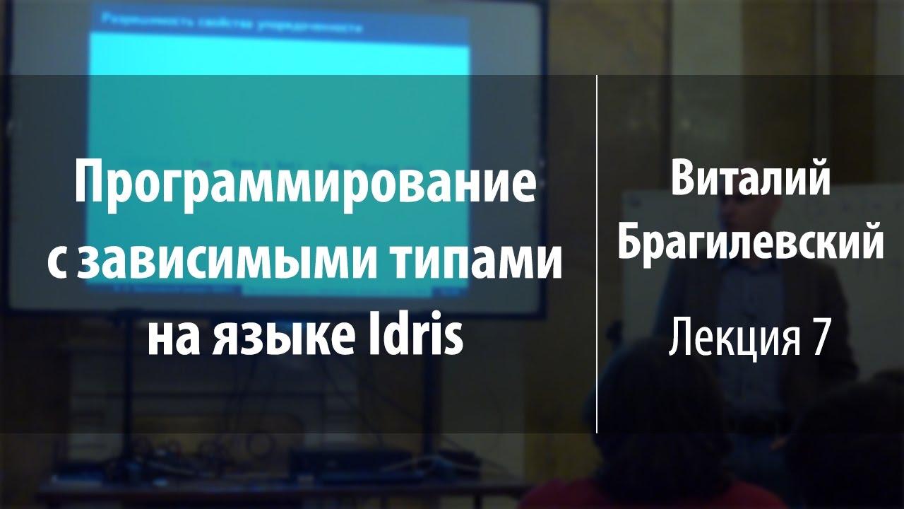 Лекция 7 | Программирование с зависимыми типами на языке Idris | Виталий Брагилевский