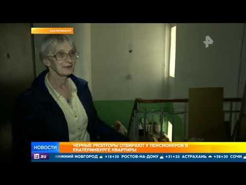 """""""Черные риэлторы"""" выселяли уральского пенсионера канистрами со спиртом"""