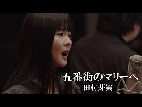 【Tamura Meimi COVERS】 田村芽実が大好きな歌をカバーさせていただく企画。ペドロ&カプリシャスさんの「五番街のマリーへ」を歌いました。 [Artist...