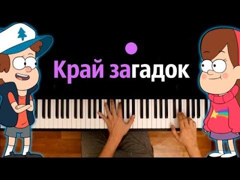 "Песня про Гравити Фолз - ""Край загадок"" Feat. Gala Voices ● караоке | PIANO_KARAOKE ● ᴴᴰ + НОТЫ"