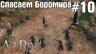 Властелин Колец: Битва за Средиземье 2 (RotWK) - Age of the Ring #10
