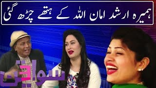 Sawa Teen | Humaira Arshad And Jameel Farooqi Special | 5 May 2018 | Neo News