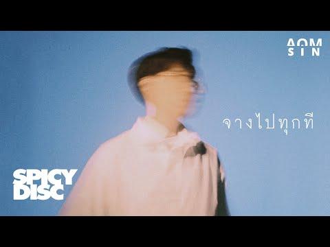 ฟังเพลง - จางไปทุกที AOMSIN ออมสิน - YouTube