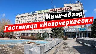 Мини обзор гостиницы Новочеркасск в городе Новочеркасск Ростовской области Novocherkassk Hotel
