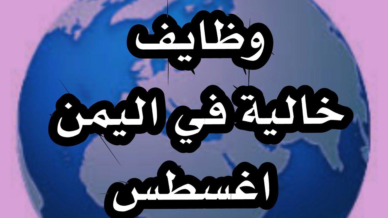 Photo of وظائف خاليةلشباب والبنات في اليمن عاجل , الاشتراك ليصلك الجديد. نتمنى ان ننال اعجابكم jobye – وظائف