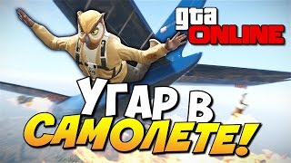 GTA 5 Online (PS4) - Угар в самолете! #103