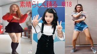 TikTokで踊るダンスが 章19 素晴らしく踊る Japan dance