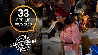 Заробітчани - Греция - Выпуск 33 - 08.12.2018