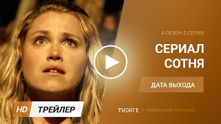 Сотня / The 100 4 сезон 2 серия Дата выхода, Промо