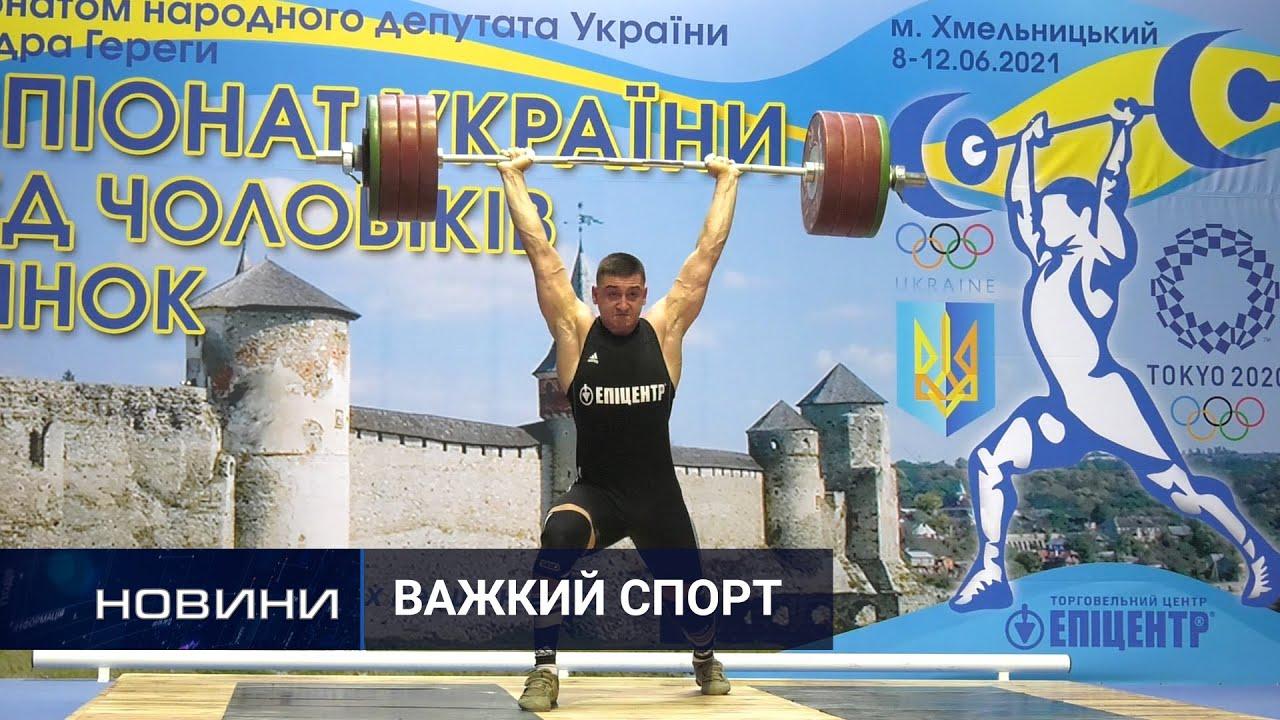 Чемпіонат України з важкої атлетики: перемогли найсильніші. Перший Подільський 15.06.2021