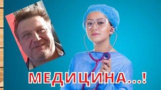 Субъективное мнение! Медицина в Болгарии!