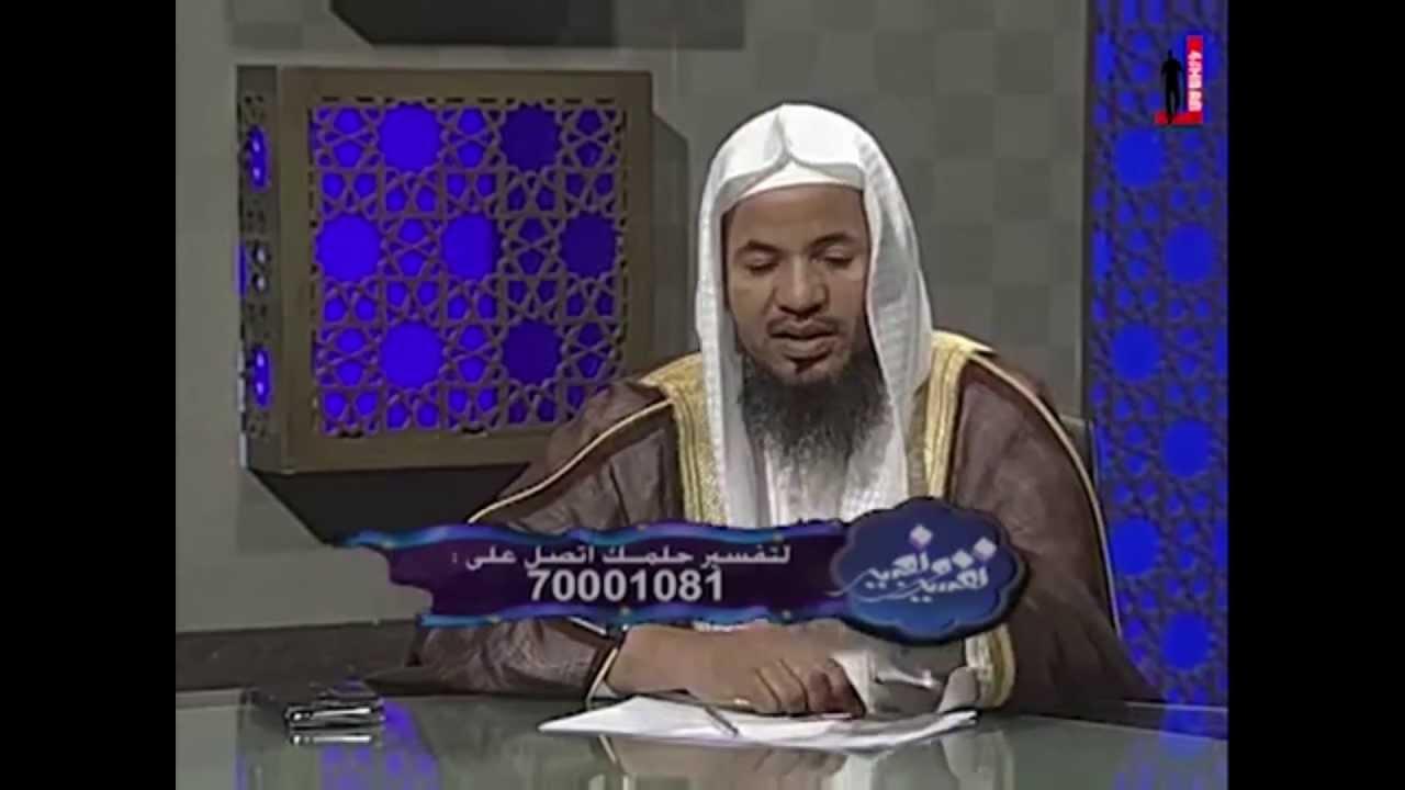 د محمد الشنقيطي في هذه الحالة الرؤيا أو الحلم لا يقع حتى لو فسر تفسير وتعبير Youtube