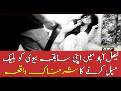 Faisalabad - Team SareAam exposes blackmailer