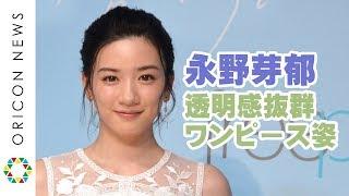 チャンネル登録:https://goo.gl/U4Waal 女優の永野芽郁(19)が17日、...