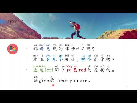 Learn Chinese-Mandarin. HSK2-L3. Text Reading. Online Course. Listening Practice For A2 Level