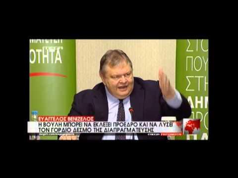 newsIT.gr Βενιζέλος στην οργανωτική επιτροπή