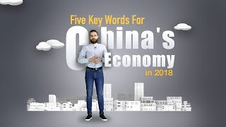 China's economy in 2018: Five keywords to remember