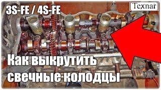 Как выкрутить (снять) свечные колодцы на тойотовском двигателе (3S-FE, 4S-FE) [Texnar](, 2015-11-20T14:07:15.000Z)