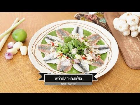 EP.148 - ปลาที่ดีต่อใจ: กุ้งผัดพริกเกลือ