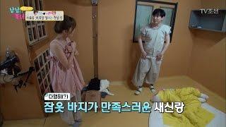 진♥지현 부부의 첫날밤~ 김진을 위해 잠옷을 만든 지현! [남남북녀 시즌2] 80회 20170120