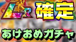 【ドッカンバトル】LR確定!神ガチャ ステップアップ新春フェスが来やがった!【Dragon Ball Z Dokkan Battle】