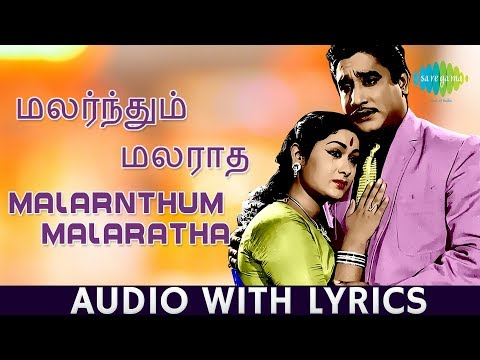 Malarndhum Malaradha - Song With Lyrics | Sivaji Ganesan | Savithri | Kannadasan | HD Audio Song