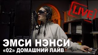 Смотреть клип Эмси Нэнси - 02 Домашний Лайв