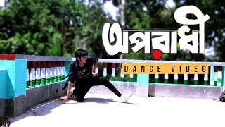 Oporadhi Dance Video | Arman Alif | Hiphop Dance Choreography | SRAJ