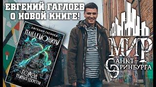 ПАНДЕМОНИУМ: Евгений Гаглоев рассказывает о своей новой книге!