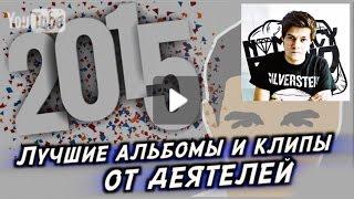 Виталий budz - (ULYANOVBLOG) ЛУЧШИЕ АЛЬБОМЫ И КЛИПЫ 2015 ОТ ДЕЯТЕЛЕЙ