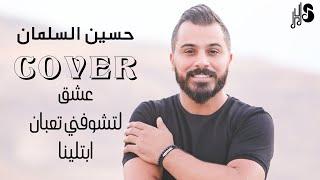 حسين السلمان (cover) عشق - لتشوفني تعبان _ ابتلينا HUSSEIN ALSALMAN -3SHQ - LATSHOFNI-IBTALINA
