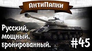 АнтиПапки #45: Русский. Мощный. Бронированный.