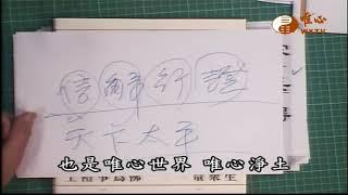 【王禪老祖玄妙真經368】| WXTV唯心電視台
