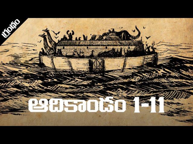 తోరా: ఆదికాండం 1-11 Genesis 1-11