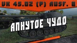 VK 45.02 (P) Ausf. B - Апнутое Чудо