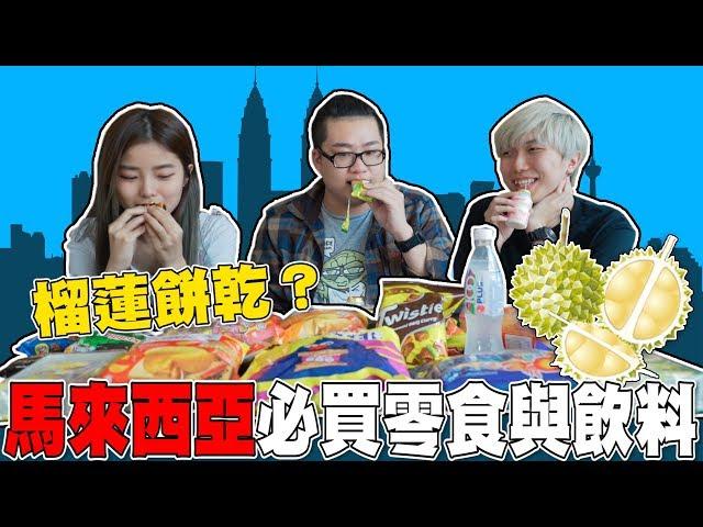 【Joeman】馬來西亞必買的零食與飲料!竟然有榴槤餅乾?ft.Cody、彤彤 (English subtitles)
