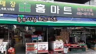 [중랑동부시장] 무슨 물건이 필요하신가요? 상인들의 마…