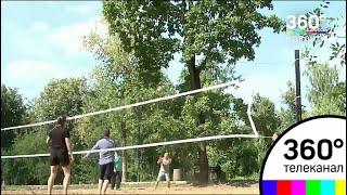 В Истринском парке появилась песчаная площадка для волейбола