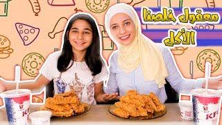 تحدي اكل وجبتين عملاقتين من دجاج الحار ( 30 قطعة دجاج حار ) l اسماء فائزين بالمسابقة