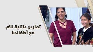 تمارين عائلية للام مع أطفالها - ريما عامر