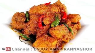 হায়দ্রাবাদি মুরগির মাংস রেজালা রান্না - Murgir Rezala Recipe - Chicken Rezala Recipe