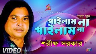 Sharif Sarkar - Pailam Na Pailam Na   পাইলাম না  পাইলাম না   Bicched Gaan   Bangla Video Song 2019