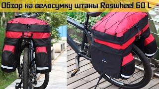 Видео обзор велосумки с Aliexpress Roswheel 60 литров