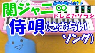 『サムライせんせい』主題歌、関ジャニ∞の新曲【侍唄(さむらいソング)】...