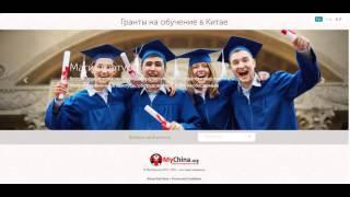 Грант на обучение в китае в 2016