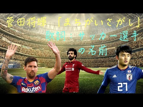 "Recreating Suda Masaki's ""Machigai Sagashi"" lyrics using only soccer player names!"