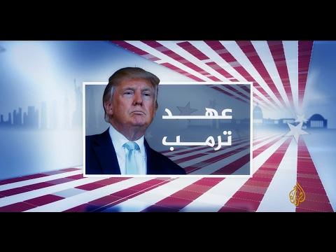 أميركا في عهد ترمب.. نافذة من واشنطن (04-02-2017)