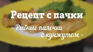 Рецепт с пачки # 31 Рыбные палочки с кунжутом