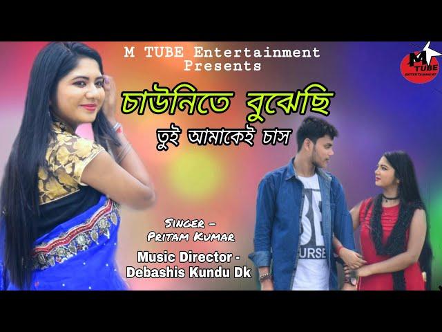 Chaunite Bujhechi   ??????? ??????   Pritam Kumar   DK   Bangla new Song 2018   Romantic Love Story